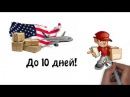 Русская Америка. Покупки в интернет магазинах США.
