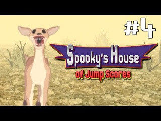 Spooky's House of Jump Scares - ОЛЕНЯТА БРЕЙНА #4