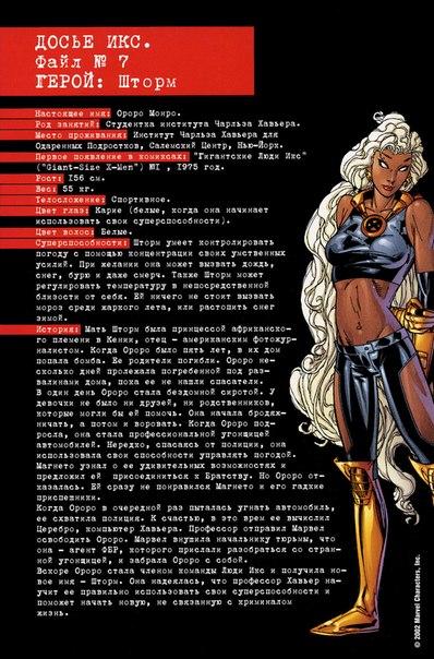 Читайте онлайн комикс 'X-Men - Люди-Икс ИДК' номер 'Люди Икс