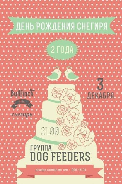 Афиша Владивосток День рождения Снегиря!