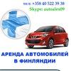 Аренда автомобиля в Финляндии www.autoalex.fi