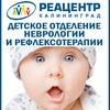 РЕАЦЕНТР. Калининград
