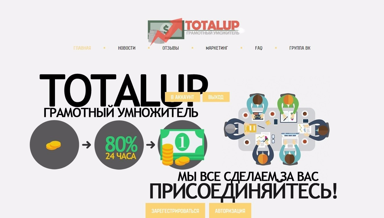 Total Up
