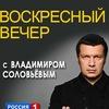 """""""Воскресный вечер"""" с Владимиром Соловьёвым!"""