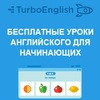 Английский язык онлайн БЕСПЛАТНО