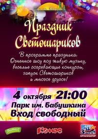 Праздник Светошариков в Петербурге