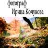 Фотограф Ирина Кочукова ~ Детская фотография