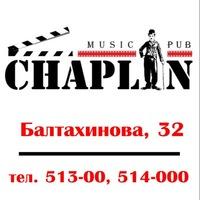 "Логотип Чаплин Music Pub"""