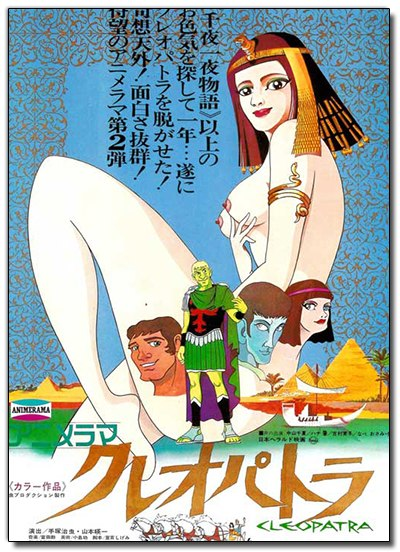 Cleopatra queen of sex cleopatra клеопатра королева секса
