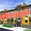 Микрорайон «СПУТНИК», г. Уфа