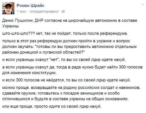 Москаль запретил движение любого транспорта на оккупированные территории через Луганщину - Цензор.НЕТ 3943