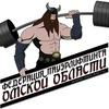 Федерация пауэрлифтинга Омской области AWPC/WPC