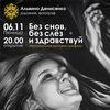 Выставка графики Альвины Денисенко