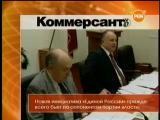 staroetv.su / 24 (РЕН-ТВ, 06.09.2006)