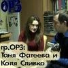 Николай Сливко и Панк группа ОРЗ