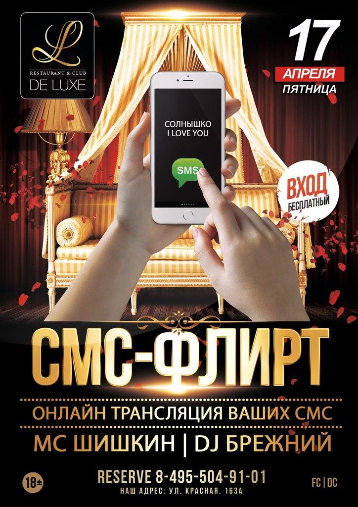 Афиша Солнечногорск СМС-ФЛИРТ 17 АПРЕЛЯ