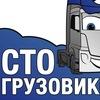 СТО грузовиков: ремонт и запчасти в Волгограде