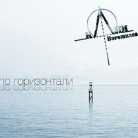 Логотип Рок-группа Клим Ворошилов