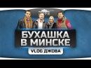 VLOG Джова: Бухашка VOD'оделов в Минске! Amway921, Nikitos, Murazor, Angelos, Annet.