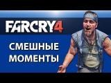Far Cry 4: Смешные моменты #3 от VanossGaming и H2ODelirious