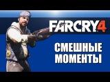 Far Cry 4: Смешные моменты #2 от VanossGaming и H2ODelirious