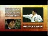 Эпизод 3. Манабу Мураками. Школы и мастера. Сётокан каратэ. Боевые искусства мира.