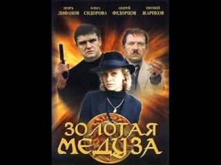 Золотая медуза (2005) весь фильм криминальная мелодрама сериал