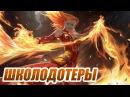 ШКОЛОДОТЕРЫ 51 - Lina конкурс на PS4 DOTA 2