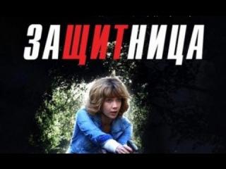 Защитница 8 серия (2012)
