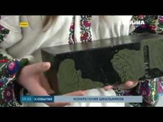 Изобретения для украинской армии презентовали столичные школьники