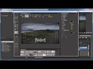 Урок №7 Создание титров  Adobe Premiere Pro | текст анимация Премьер Про