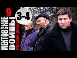 Ментовские войны 9 сезон 3-4 серия (2015) Криминальный фильм сериал