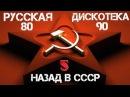 Русская Дискотека 80-90-х - Назад в СССР #5