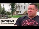 НА РАВНЫХ LIFE с Дмитрием Клоковым МИХАИЛ КОКЛЯЕВ