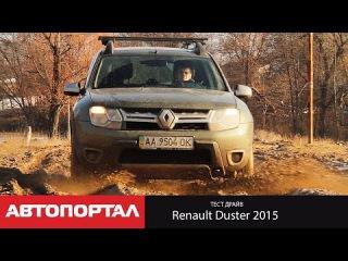 Тест-драйв Renault Duster 2015 (Новый Дастер от autoportal.ua)