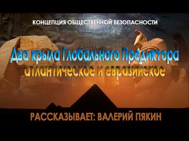 Два крыла Глобального Предиктора: евразийское и атлантическое