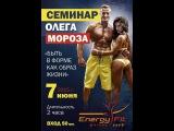 Семинар Олега Мороза в Energy Fit (избранное)