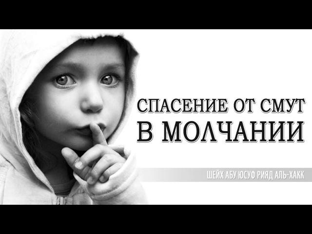 «Спасение от смут - в молчании» - Шейх Рияд аль-Хакк | www.taalib.ru