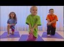 Йога для детей - занятие первое