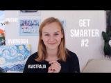 Get smarter # 2 Ван Гог / цезарь с кенгуру / фильм вдвоем
