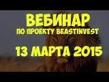 BEASTINVEST 2015 - Первый вебинар 13 марта 2015