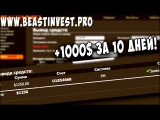 BEASTINVEST 2015 - ОТЗЫВ $1000 за 10 дней