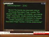 Як БПП Філатова кинув, 11.02.15