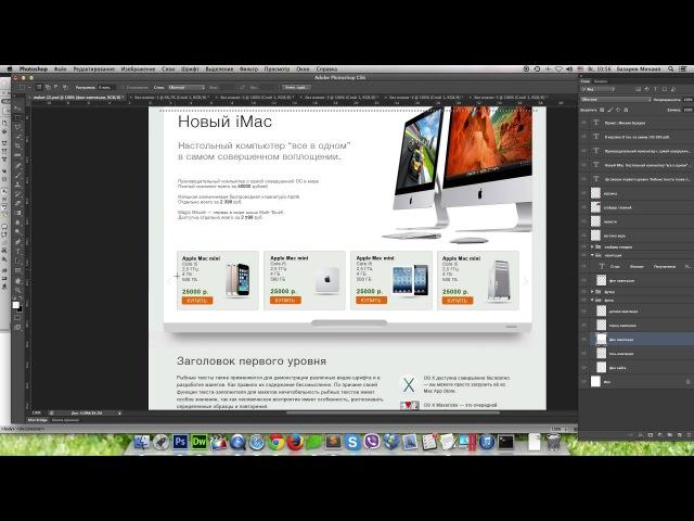 Урок 2: Базовая верстка макета на HTML/CSS