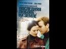 Последняя любовь на Земле (2011) HD Юэн МакГрегор,  Ева Грин