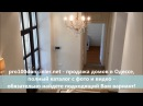 Купить дом в Одессе - каталог домов pro100domler