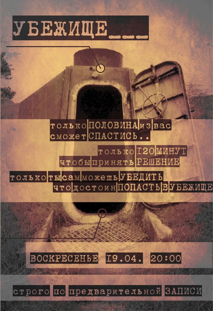 Афиша Хабаровск психологическая игра/ Убежище