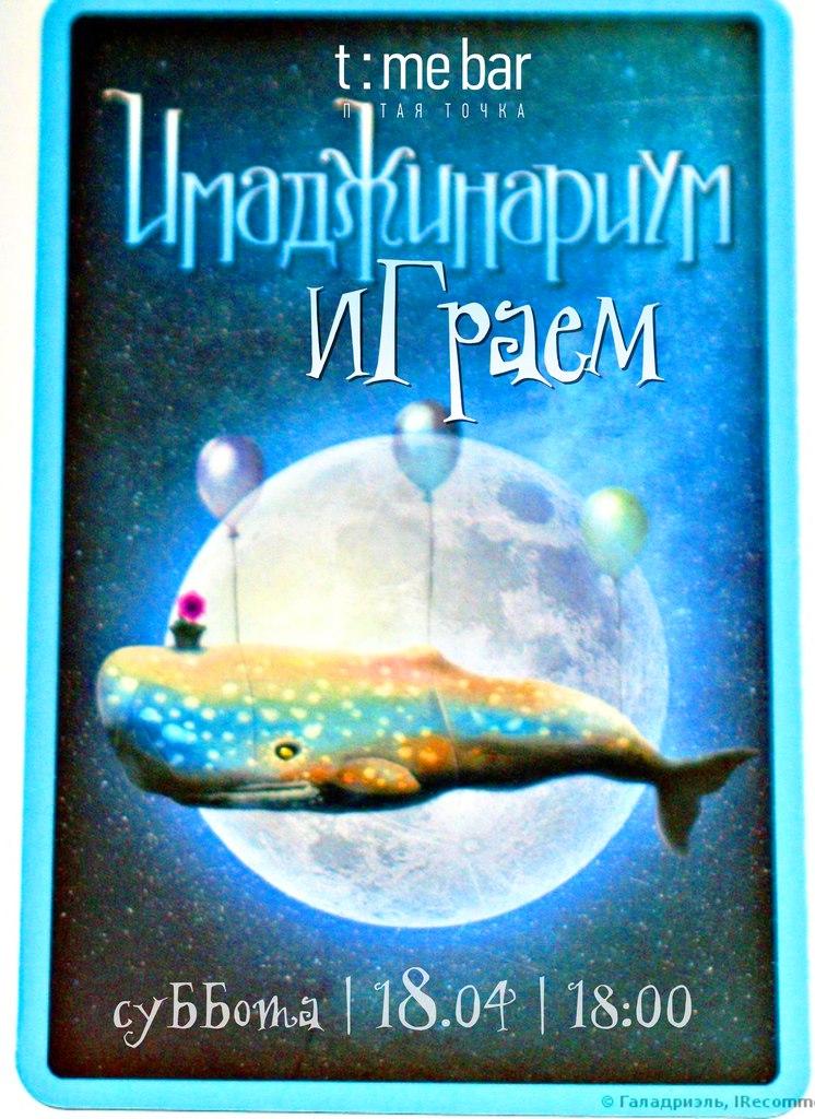 Афиша Хабаровск настольки / ИМАДЖИНАРИУМ / 18.04 18:00