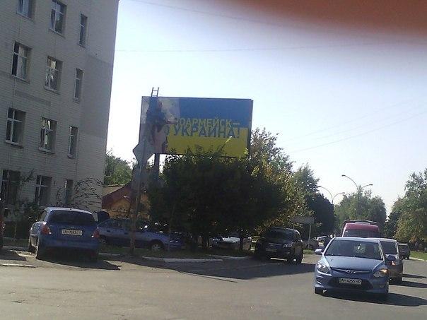 В Красноармейске в спешном порядке ликвидируют украинскую символику.