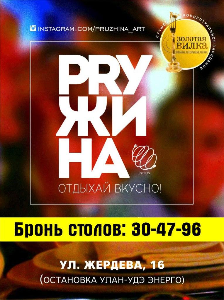 Афиша Улан-Удэ Приходи в PRужину